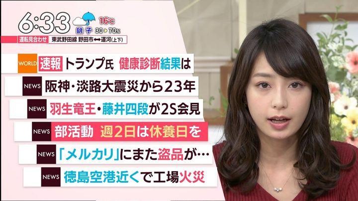 2018年01月17日宇垣美里の画像14枚目