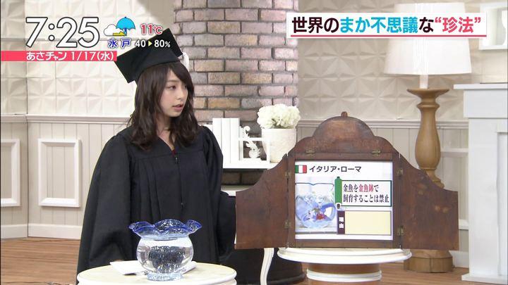 2018年01月17日宇垣美里の画像27枚目