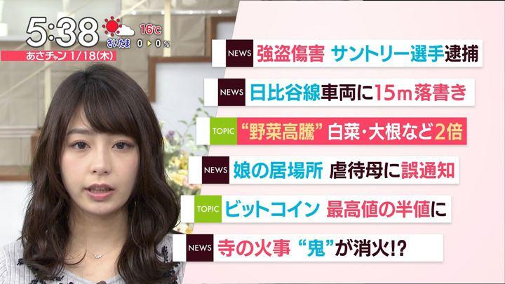 2018年01月18日宇垣美里の画像09枚目