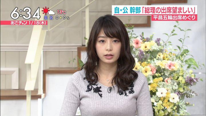 2018年01月18日宇垣美里の画像21枚目
