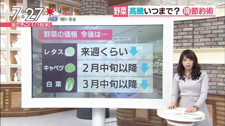 2018年01月18日宇垣美里の画像27枚目