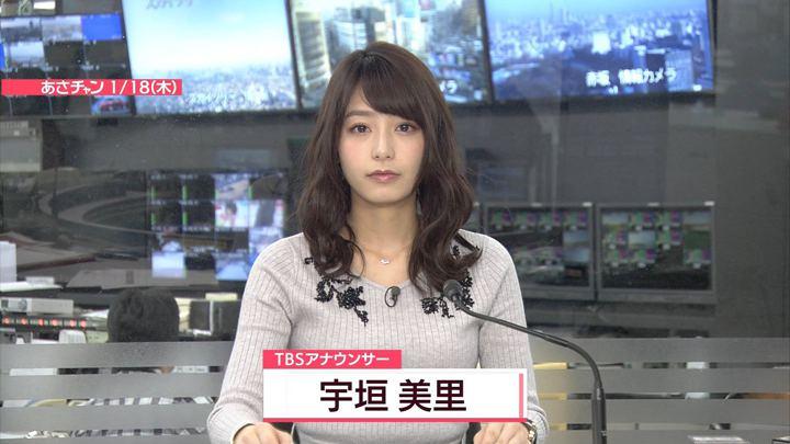 2018年01月18日宇垣美里の画像30枚目