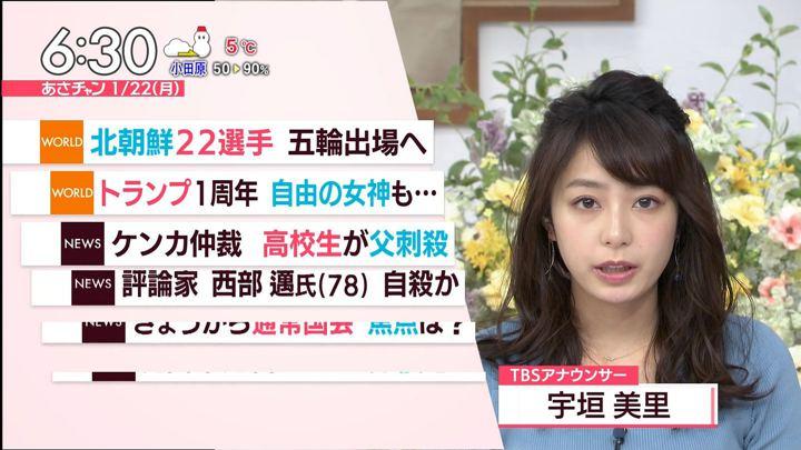 2018年01月22日宇垣美里の画像11枚目