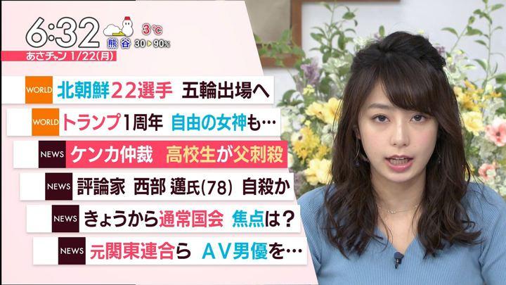 2018年01月22日宇垣美里の画像14枚目
