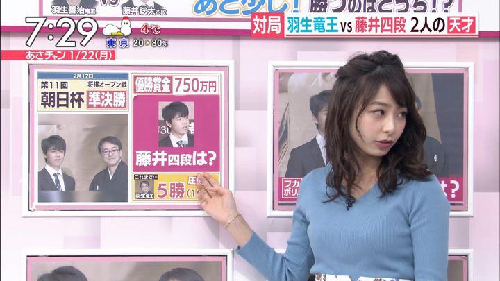 2018年01月22日宇垣美里の画像26枚目