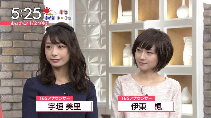 2018年01月24日宇垣美里の画像03枚目
