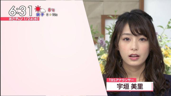 2018年01月24日宇垣美里の画像10枚目