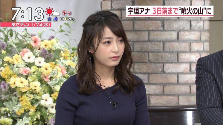 2018年01月24日宇垣美里の画像15枚目