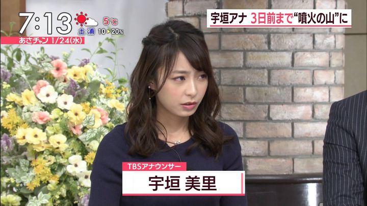 2018年01月24日宇垣美里の画像16枚目