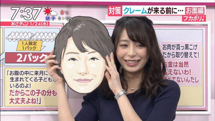 2018年01月24日宇垣美里の画像32枚目