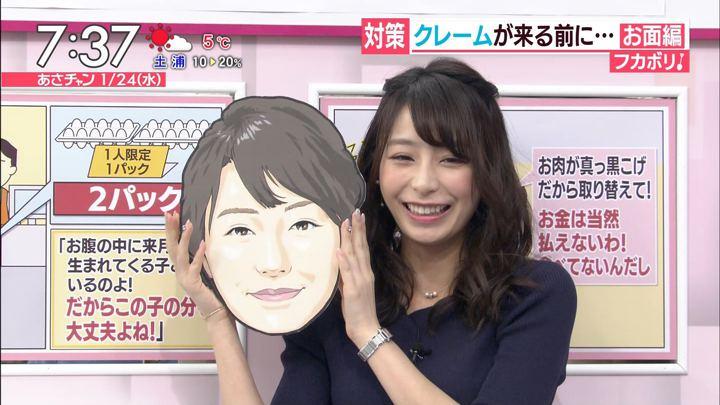 2018年01月24日宇垣美里の画像35枚目