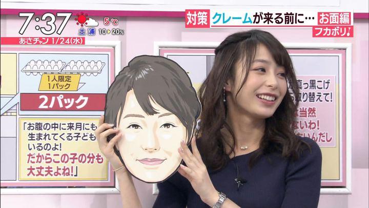 2018年01月24日宇垣美里の画像36枚目