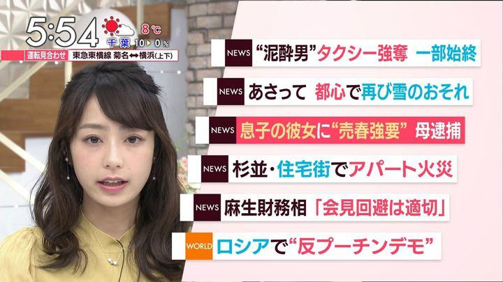 2018年01月30日宇垣美里の画像08枚目