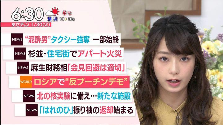 2018年01月30日宇垣美里の画像11枚目