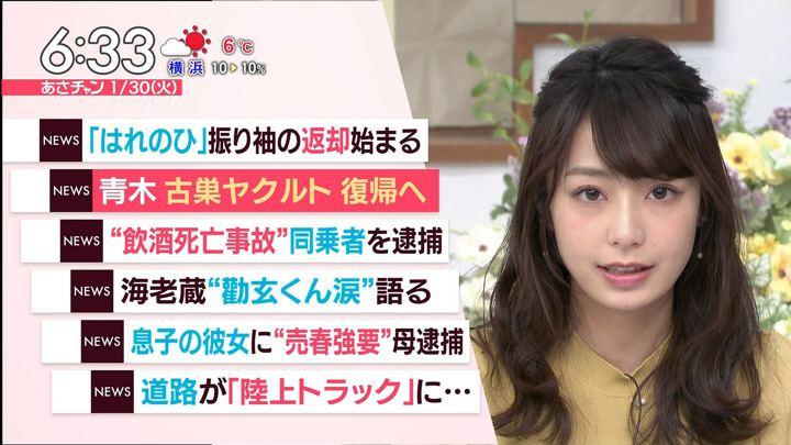 2018年01月30日宇垣美里の画像12枚目
