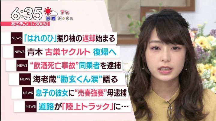 2018年01月30日宇垣美里の画像13枚目