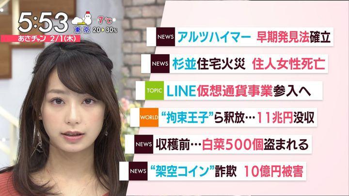 2018年02月01日宇垣美里の画像11枚目