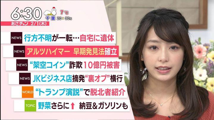 2018年02月01日宇垣美里の画像21枚目