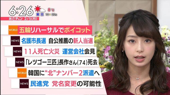 2018年02月05日宇垣美里の画像13枚目