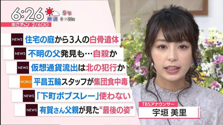 2018年02月06日宇垣美里の画像12枚目