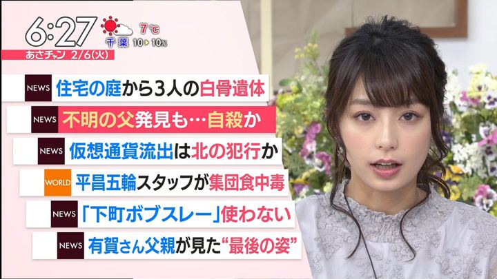 2018年02月06日宇垣美里の画像13枚目