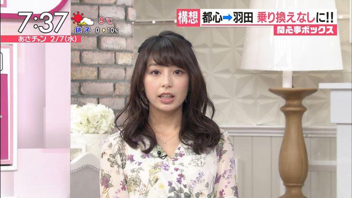 2018年02月07日宇垣美里の画像21枚目
