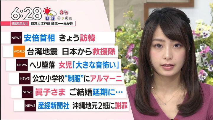 2018年02月09日宇垣美里の画像19枚目