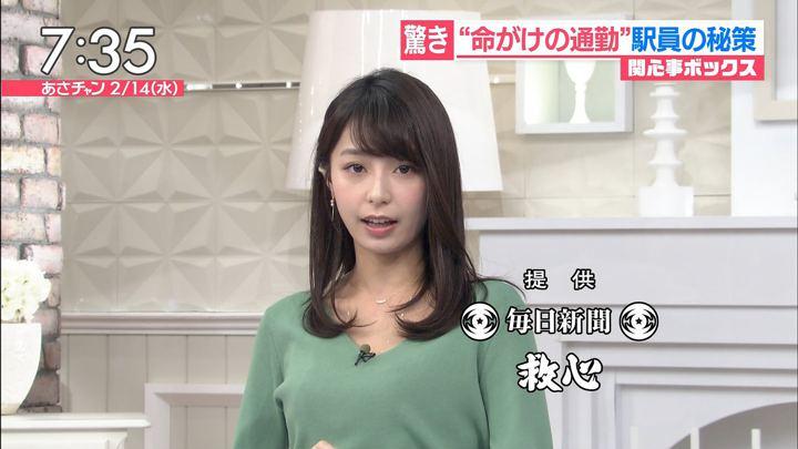 2018年02月14日宇垣美里の画像28枚目