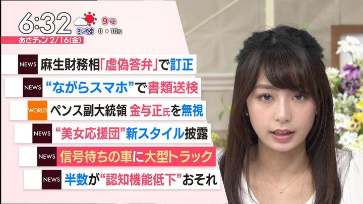2018年02月16日宇垣美里の画像09枚目