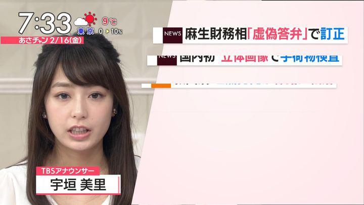 2018年02月16日宇垣美里の画像15枚目