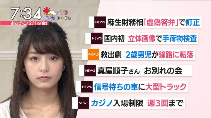 2018年02月16日宇垣美里の画像16枚目