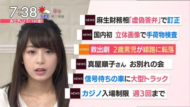 2018年02月16日宇垣美里の画像17枚目