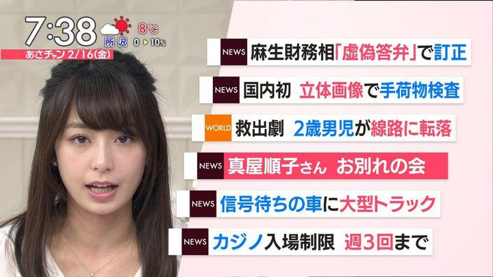 2018年02月16日宇垣美里の画像18枚目