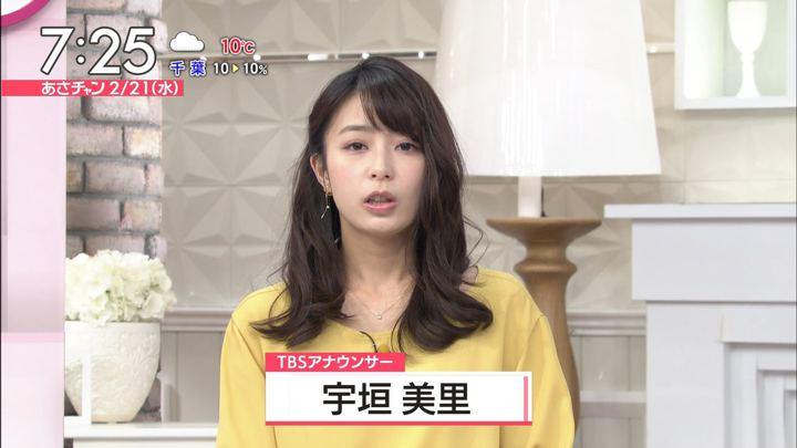 2018年02月21日宇垣美里の画像14枚目