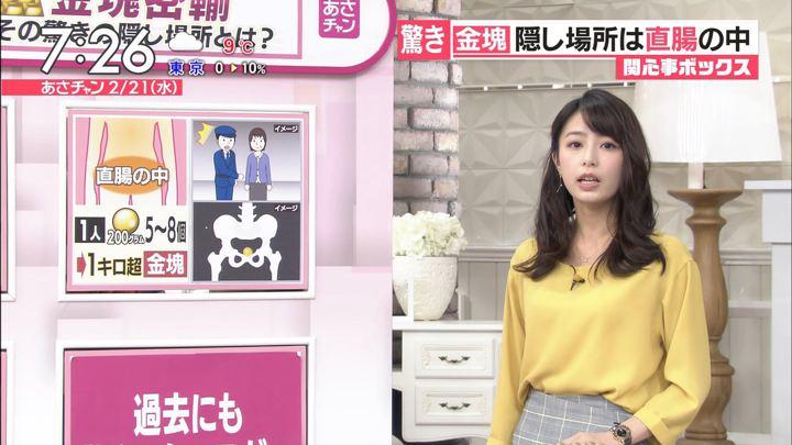 2018年02月21日宇垣美里の画像23枚目
