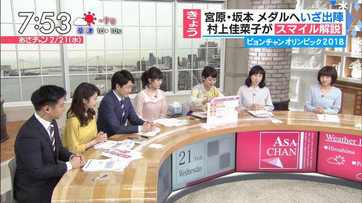 2018年02月21日宇垣美里の画像27枚目