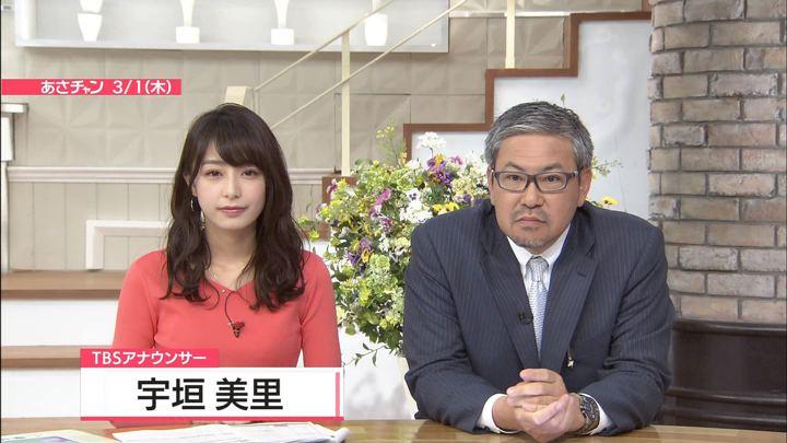 2018年03月01日宇垣美里の画像06枚目