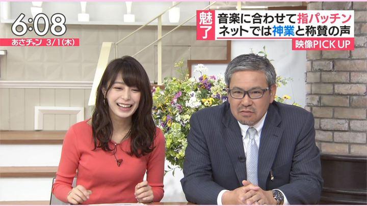 2018年03月01日宇垣美里の画像07枚目