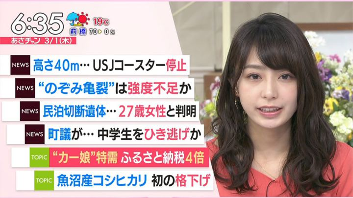 2018年03月01日宇垣美里の画像17枚目
