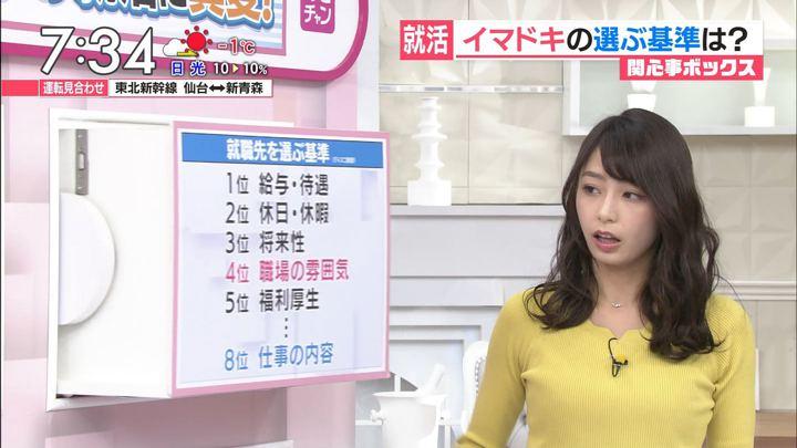 2018年03月02日宇垣美里の画像25枚目