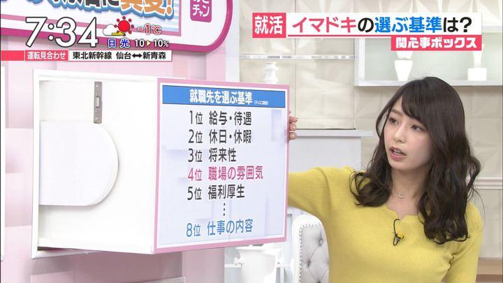 2018年03月02日宇垣美里の画像26枚目