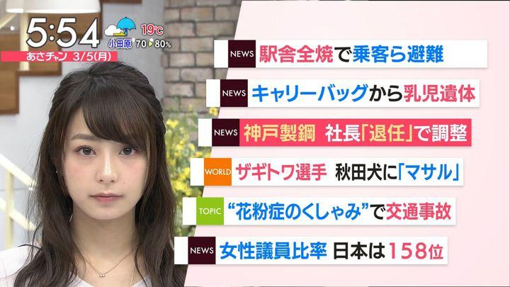 2018年03月05日宇垣美里の画像13枚目
