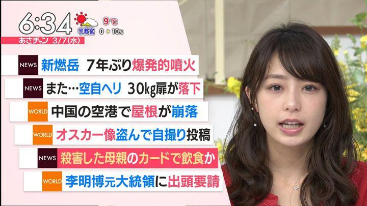 2018年03月07日宇垣美里の画像08枚目