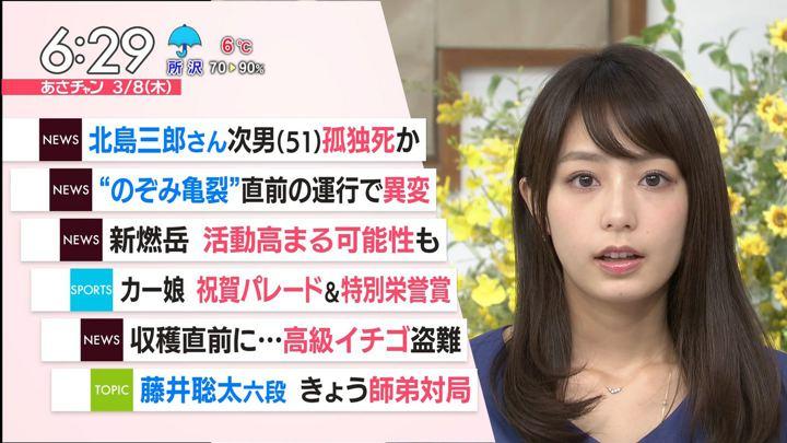 2018年03月08日宇垣美里の画像16枚目