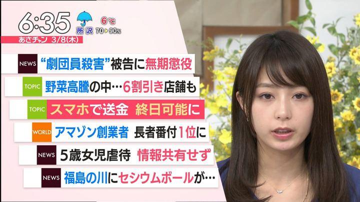 2018年03月08日宇垣美里の画像22枚目