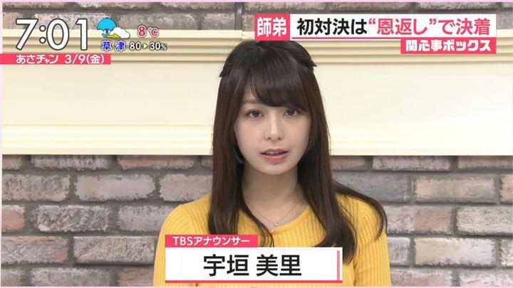 2018年03月09日宇垣美里の画像19枚目