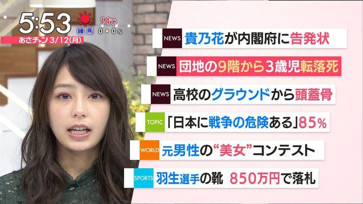 2018年03月12日宇垣美里の画像09枚目