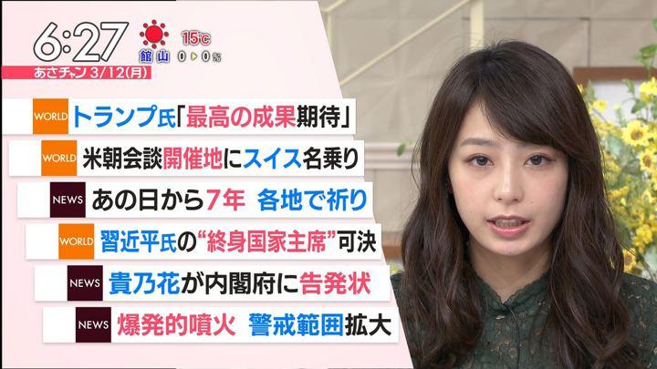 2018年03月12日宇垣美里の画像13枚目