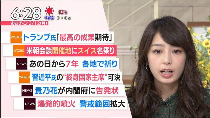 2018年03月12日宇垣美里の画像14枚目