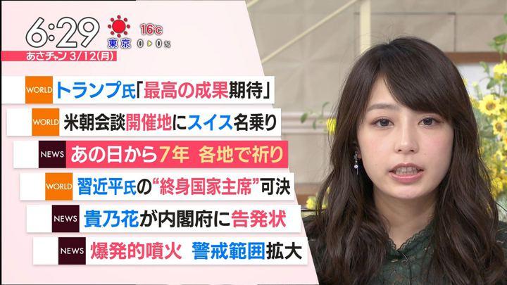 2018年03月12日宇垣美里の画像15枚目